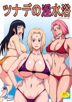 Tsunade's Obscene Beach (Spanish Mono Scan) - page00 Cover Front BurnButt