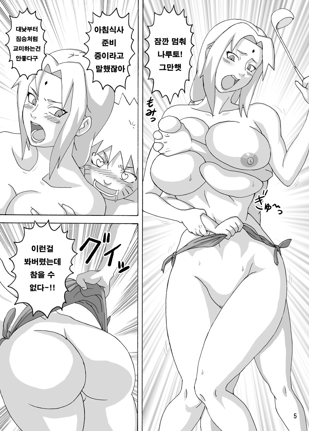 Jungle Party 2 (Korean Mono Digital) - page05 Naruto,  xxx porn rule34